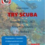 Σεμινάριο TRY SCUBA – Κυριακή 11/07/2021 – Νέος Μαρμαράς / Χαλκιδική
